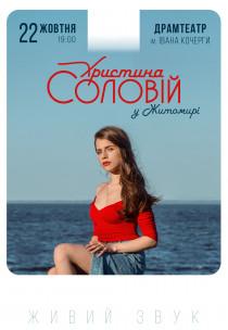 Христина Соловий