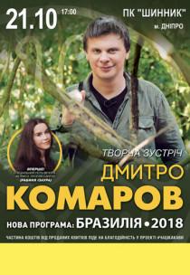Дмитрий Комаров, Новая программа: БРАЗИЛИЯ 2018
