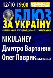 Блюз за Украину