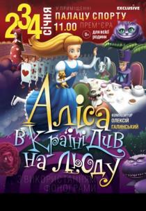 Алиса в Стране Чудес на льду