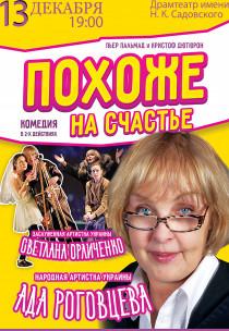 Комедия «Похоже на счастье», Ада Роговцева