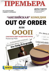 """МДТеатр. ПРЕМЬЕРА!!! """"OUT of ORDER или ОООП"""""""