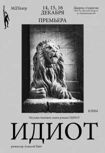 """МДТеатр """"Несуществующие главы романа """"Идиот"""": ИДИОТ (Малый зал)"""