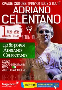 ADRIANO CELENTANO трибьют-шоу из Италии