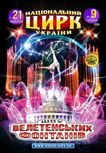 """Цирк """"Шоу гигантских фонтанов"""""""