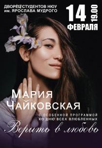 """Мария Чайковская """"Верить в любовь"""""""