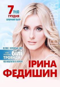 Ірина Федишин. Білі троянди