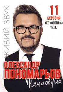 Александр Пономарёв