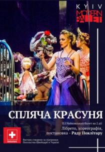 «Спящая красавица» Модерн-балет Раду Поклитару