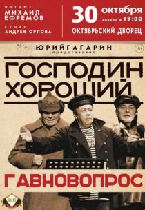 Михаил Ефремов «Господин хороший» «Гавновопрос»