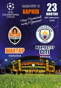 Фан-тур на матч Лиги Чемпионов. Шахтер – Манчестер Сити