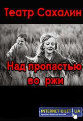 "Театр ""SaXaLin UA"" Сэлинджер. ""Над пропастью во ржи"""