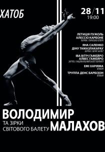 Владимир Малахов и звезды мирового балета