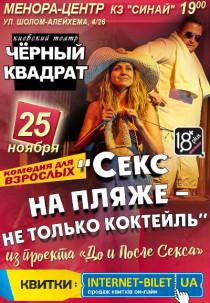 Театр Черный Квадрат «Секс на пляже — не только коктейль»