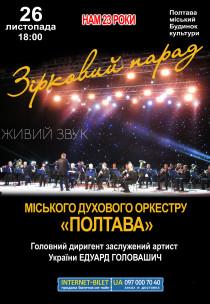 """Звездный парад городского духового оркестра """"ПОЛТАВА"""""""