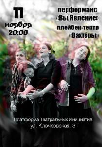 ПТІцентр. Перформанс плейбек-театра «Вахтеры» – «Вы.Явление»