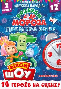 """ФІКСИ ШОУ """"Розбуди Діда Мороза"""""""