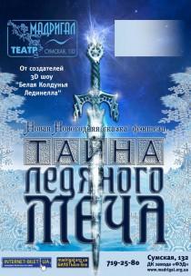 """Театр Мадригал. """"Тайна ледяного меча"""""""