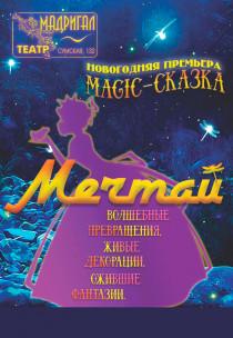 Театр Мадригал. Magic-сказка «МЕЧТАЙ»