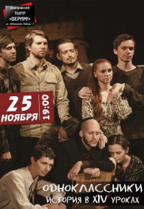 Театр Верим «Одноклассники»