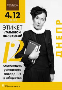 Татьяна Полякова. 12 слагающих успешного поведения в обществе
