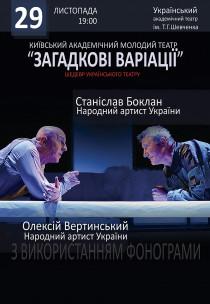 Спектакль «Загадочные вариации»