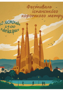 Фестиваль испанского короткого метра