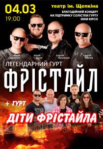 """Фристайл + Группа """"Дети фристайла"""""""