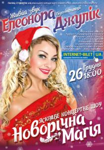 """Элеонора Джулик """"Новогодняя Магия"""""""