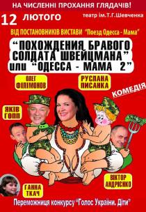 Спектакль «Одесса-мама-2 или Похождения бравого солдата Швейцмана»