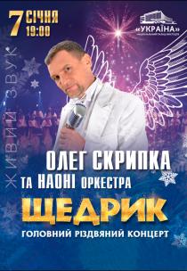 Олег Скрипка и оркестр НАОНИ. Рождественский концерт «Щедрик»