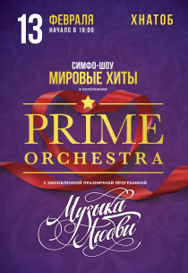 Prime Orchestra - МУЗЫКА ЛЮБВИ