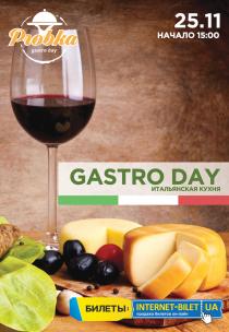 GASTRODAY: итальянская кухня