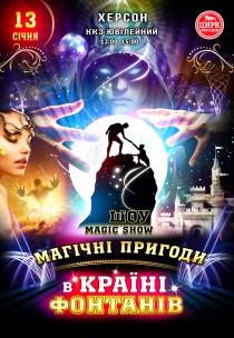 """Цирк """"Магічні пригоди в країні фонтанів"""""""