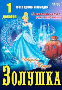 Спектакль-сказка для всей семьи «ЗОЛУШКА»