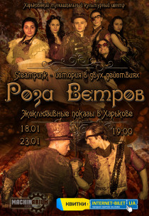Steampunk-спектакль «Роза Ветров»