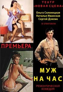 """Театр """"Новая Сцена"""". Муж на час"""