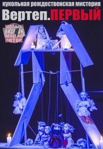 """Малый Театр Марионеток. Кукольная Мистерия """"Вертеп.ПЕРВЫЙ"""" 9+"""
