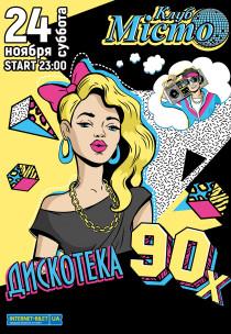 БОЛЬШАЯ ДИСКОТЕКА 90-х