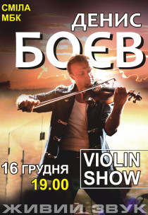 Денис Боев & band. Violin show