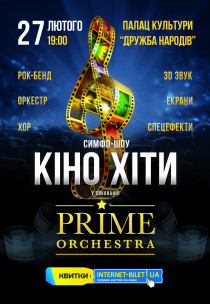 PRIME ORCHESTRA. Cимфо-шоу КИНОХИТЫ