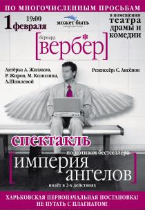 Спектакль по мотивам бестселлера «ИМПЕРИЯ АНГЕЛОВ»