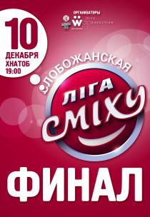 """Слобожанская """"ЛИГА СМЕХА""""  ФИНАЛ"""