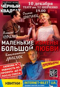 """Театр """"Черный квадрат"""" - Маленькие измены большой любви"""