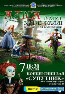 Мюзикл для всей семьи «Аліса в муз задзеркаллі»