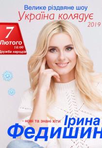 """Ірина федишин """"Україна колядує"""""""
