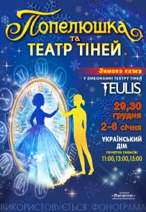TEULIS. Золушка и Театр Теней