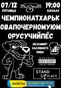 "Чемпионат по черному юмору ""Сучий Пёс"""