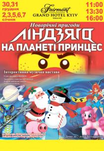 Новогодние приключения линдзяго на планете принцесс!