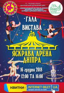 Гала-представление «Яркая арена Днепра-2018» (12:00)